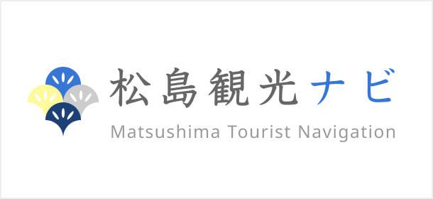 松島観光ナビ